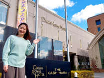 THE KASHIHARA-DAIWA ROYAL HOTELの施設写真1