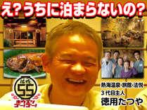 熱海温泉 法悦の施設写真1