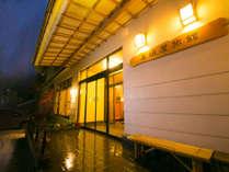 玉城屋旅館の写真