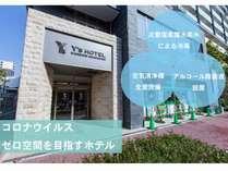 ワイズホテル阪神尼崎駅前の施設写真1
