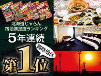 釧路センチュリーキャッスルホテルの施設写真1