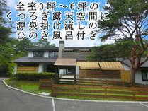 伏楽の館 那須湯本店 の施設写真1