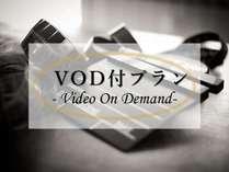 【VOD無料!】お部屋でゆったり♪12:00チェックアウト☆リラックスステイ♪のイメージ画像