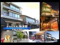 ホテル大洗 舞凛館(まりんかん)の写真