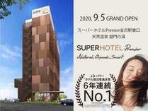 スーパーホテルPremier金沢駅東口 天然温泉鼓門の湯 20.9.5 OPENの施設写真1