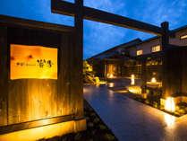 1日7組限定 全室絶景露天風呂の大人宿 夕彩Resort響季の写真