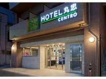 ホテル丸忠CENTROの写真