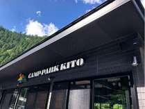 CAMP PARK KITOの写真