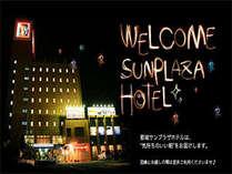 都城サンプラザホテルの施設写真1