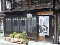 奈良井宿 いかりや町田民宿の写真