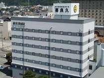 湯田温泉 ホテル喜良久(きらく)の施設写真1