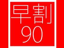 【早期割90】JR仙台駅直結!90日前の予約で早期割プライス!<朝食付>のイメージ画像