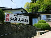 和泉屋旅館の写真