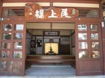 尾上の湯旅館の施設写真1