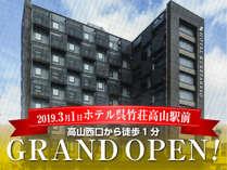 ホテル呉竹荘高山駅前(2019年3月1日オープン)の施設写真1