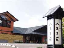 マキノ白谷温泉八王子荘の施設写真1