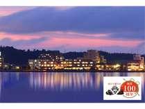 夕景湖畔 すいてんかくの施設写真1