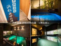 スーパーホテル浜松【浜松出世の湯】の施設写真1