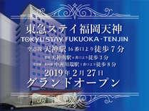 東急ステイ福岡天神(2019年2月27日オープン)の写真
