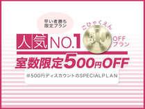 【じゃらん限定】お得な500円割引特別プラン! ※部屋数限定※