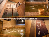 スーパーホテル札幌すすきの 天然温泉 空沼の湯の施設写真1