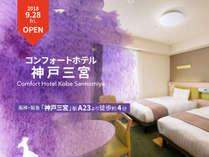 コンフォートホテル神戸三宮 アクセス