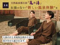 石和名湯館 糸柳の施設写真1