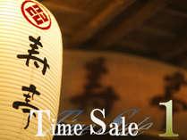 ◆タイムセール-第1弾-◆ふたりで<最大4,000円OFF♪>温泉と、創作会席をお得に☆満喫!