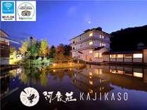 美湯美食の離れ宿 小野川温泉河鹿荘 (kajikasou)の写真