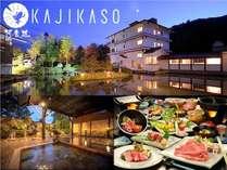 美湯美食の離れ宿 小野川温泉・河鹿荘(KAJIKASO)の写真
