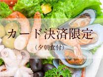 【カード決済限定】関門海峡の夜景を臨みながら旬食材を愉しむイタリアンディナー(夕朝食付)