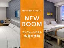 コンフォートホテル広島大手町(2020年6月22日リニューアル)の施設写真1
