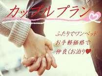 【素泊り】カップルおすすめ☆セミダブルで一緒にZzz...のイメージ画像