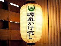 自家源泉かけ流しの天然温泉ビジネスホテル 湯村ホテルB&Bの写真