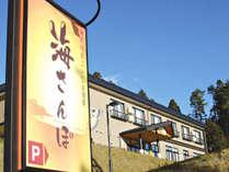 海鮮の宿ごいし荘別邸 海さんぽの写真