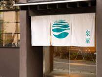 城崎温泉 旅館 泉翠(せんすい)の写真