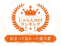 ホテル グローバルビュー新潟の施設写真1