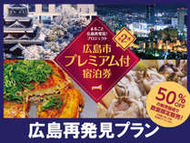 HIROSHIMAピースホテルの施設写真1