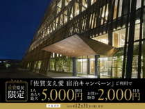 ガーデンテラス佐賀 ホテル&マリトピアの施設写真1