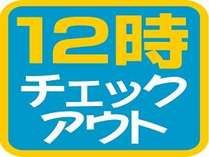 ≪ゆっくり Zzz…≫ レイトアウトお泊りプラン♪素泊り ☆.。.:*・゚大浴場サウナ付☆.。.:*・゚wi-fi接続のイメージ画像