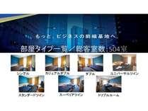 関西エアポートワシントンホテルの施設写真1