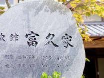 OYO旅館 富久家 唐津の施設写真1
