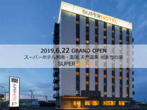 スーパーホテル阿南・富岡 光まちの湯 6月22日オープンの写真