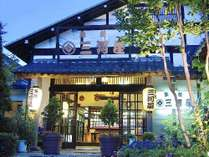 猿ヶ京温泉 温宿 三河屋の写真