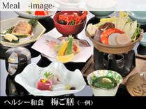 【60才以上】プラン特典あり!《シルバープラン梅御膳》(1泊2食) ¥10890~のイメージ画像