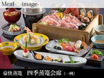 【豪快蒸篭】 伊勢志摩の魚介を蒸していただく《四季蒸篭会席コース》(1泊2食) ¥13090~のイメージ画像