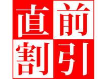 【直前割】 間際の予約でお得に!《 美し国会席コース》が1000円割引(1泊2食) ¥19790~のイメージ画像