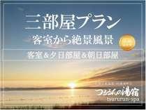 ゆっくり☆のんびり☆リフレッシュプランのイメージ画像