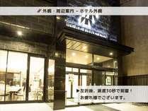 くれたけイン大阪御堂筋本町の施設写真1