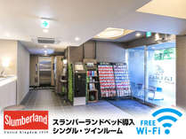 ホテルリブマックス新宿EASTの施設写真1